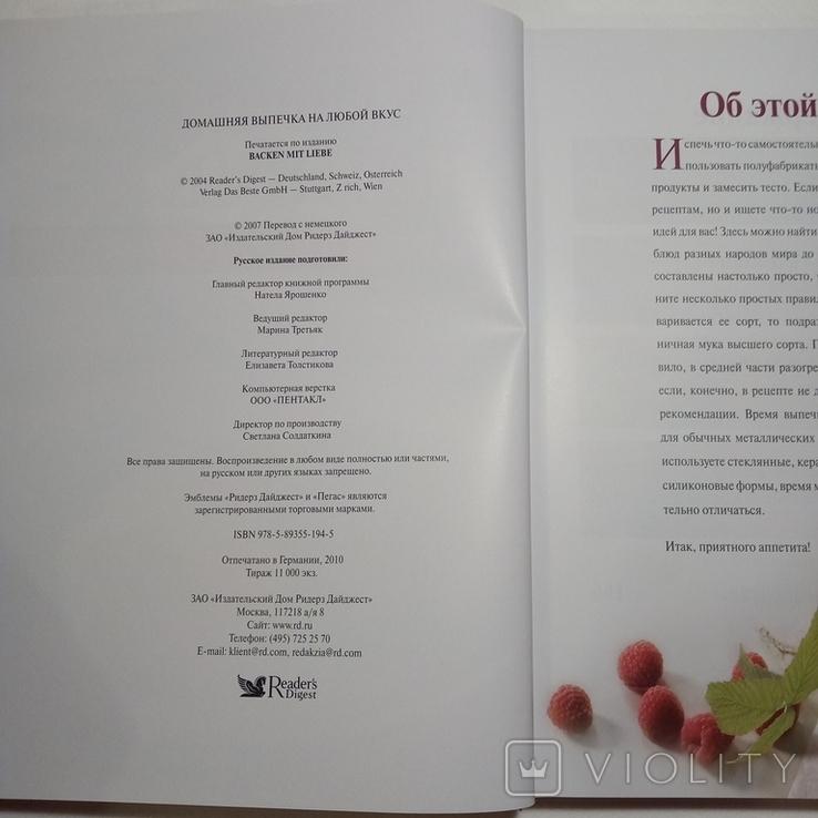 2007 Домашняя выпечка на любой вкус, рецепты (кулинария, большой формат), фото №5