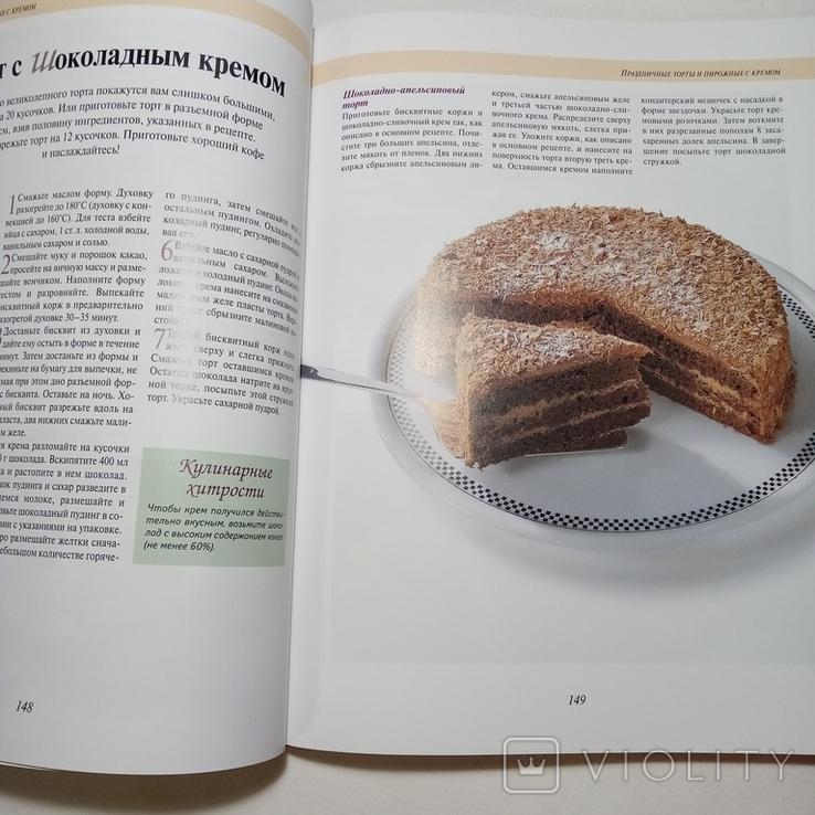 2007 Домашняя выпечка на любой вкус, рецепты (кулинария, большой формат), фото №10