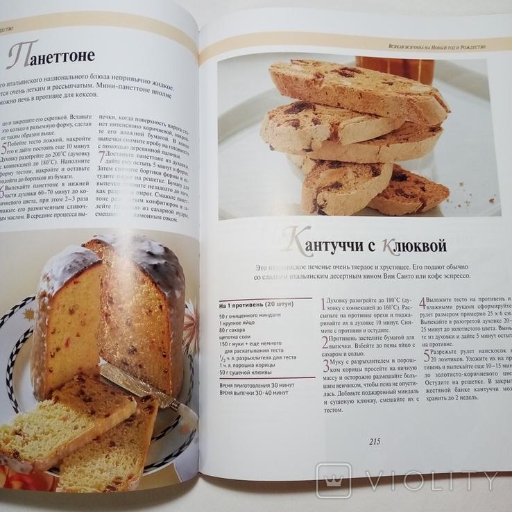2007 Домашняя выпечка на любой вкус, рецепты (кулинария, большой формат), фото №11