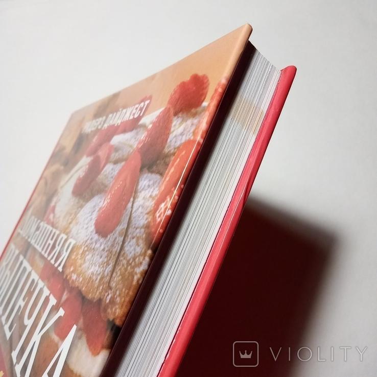 2007 Домашняя выпечка на любой вкус, рецепты (кулинария, большой формат), фото №13