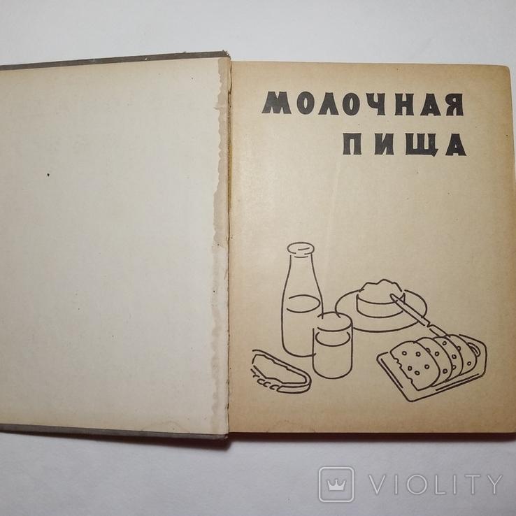 Молочная пища, фото №5