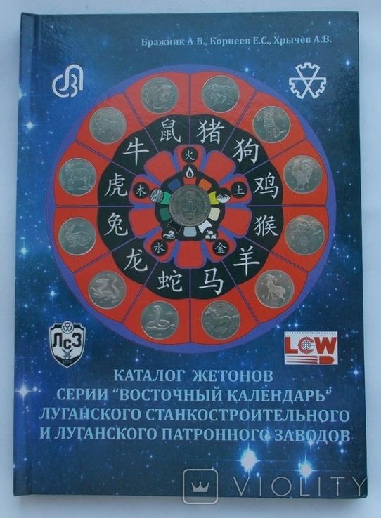 Каталог жетонов серии восточный календарь ЛСЗ и ЛПЗ, фото №2