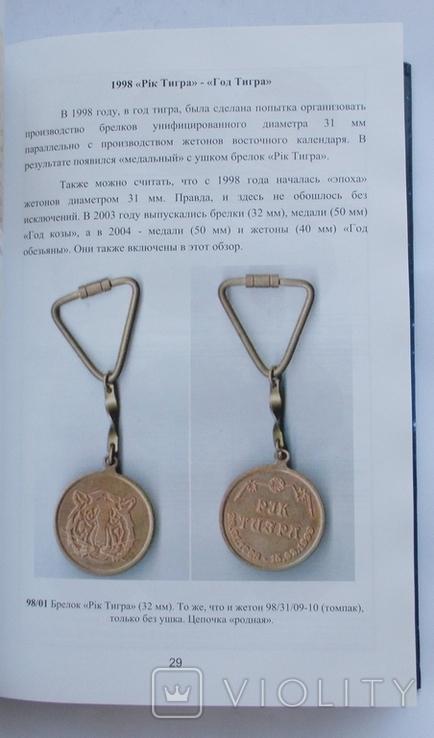 Каталог жетонов серии восточный календарь ЛСЗ и ЛПЗ, фото №7