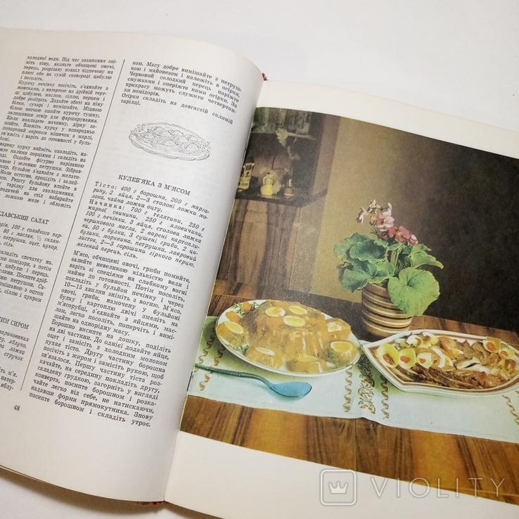 1975 До святкового столу/К праздничному столу Д. Цвек, фото №8