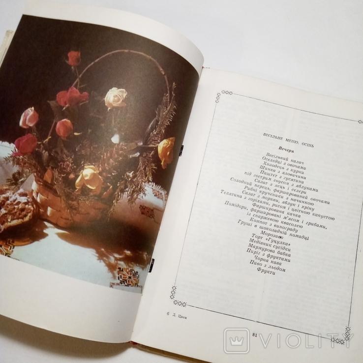 1975 До святкового столу/К праздничному столу Д. Цвек, фото №10