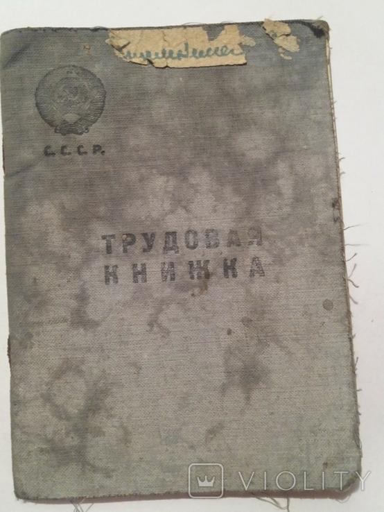 Трудовая книжка 1946г, фото №2
