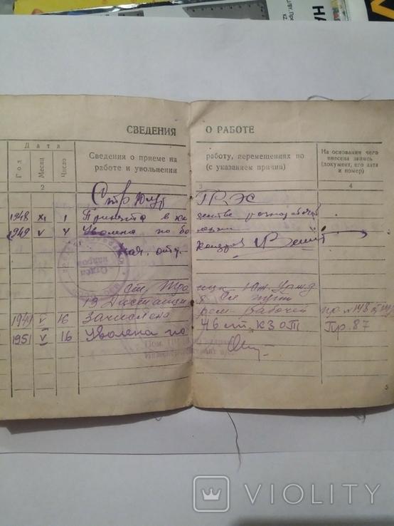 Трудовая книжка 1946г, фото №5
