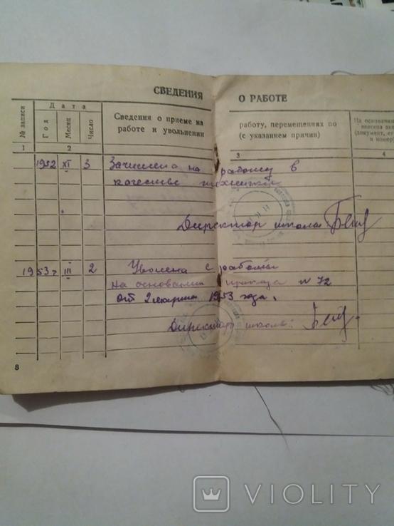 Трудовая книжка 1946г, фото №7