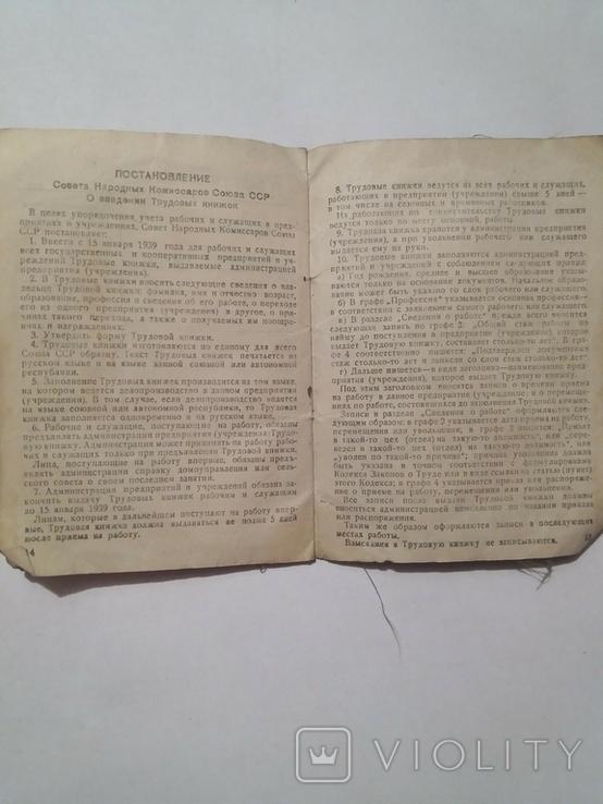 Трудовая книжка 1946г, фото №8
