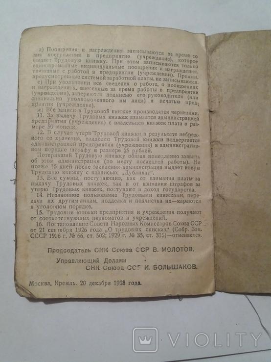 Трудовая книжка 1946г, фото №9