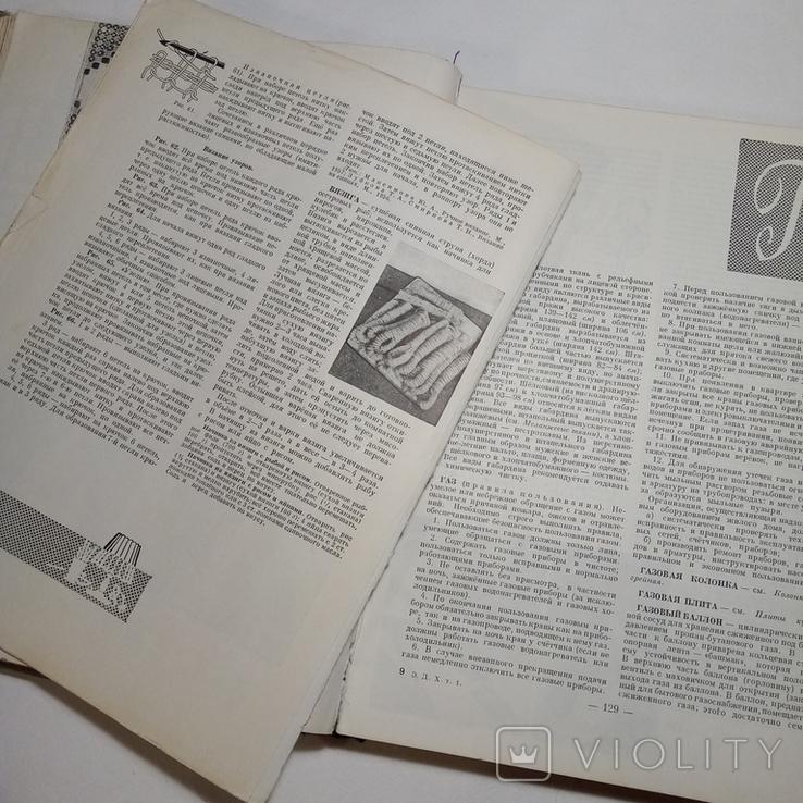 2 ТОМА Краткая энциклопедия домашнего хозяйства, фото №5