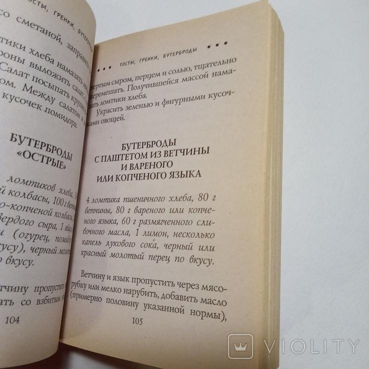 2006 Кулинария для ленивых (мини-формат), фото №7