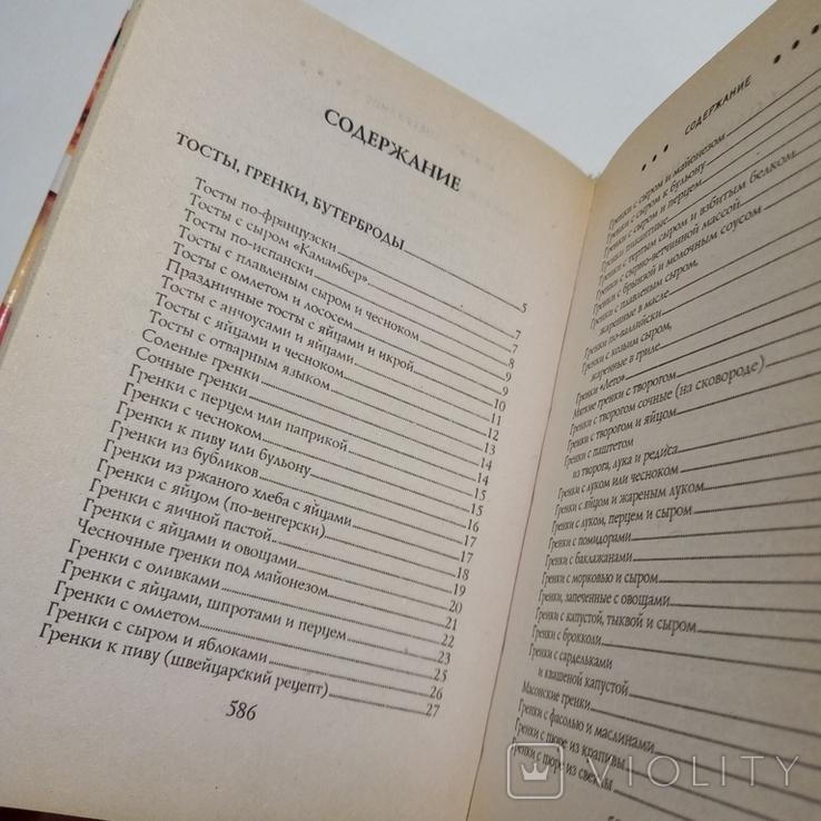 2006 Кулинария для ленивых (мини-формат), фото №9