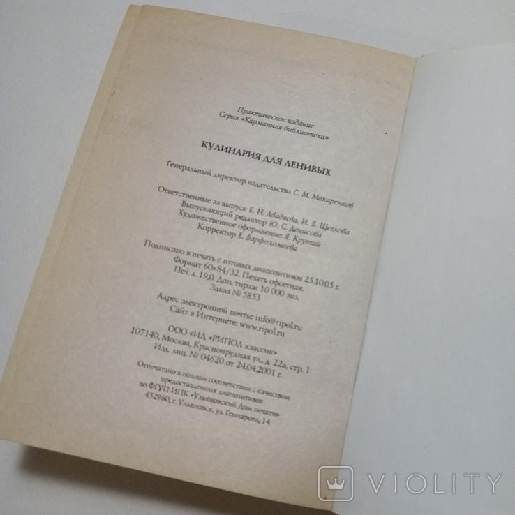 2006 Кулинария для ленивых (мини-формат), фото №11