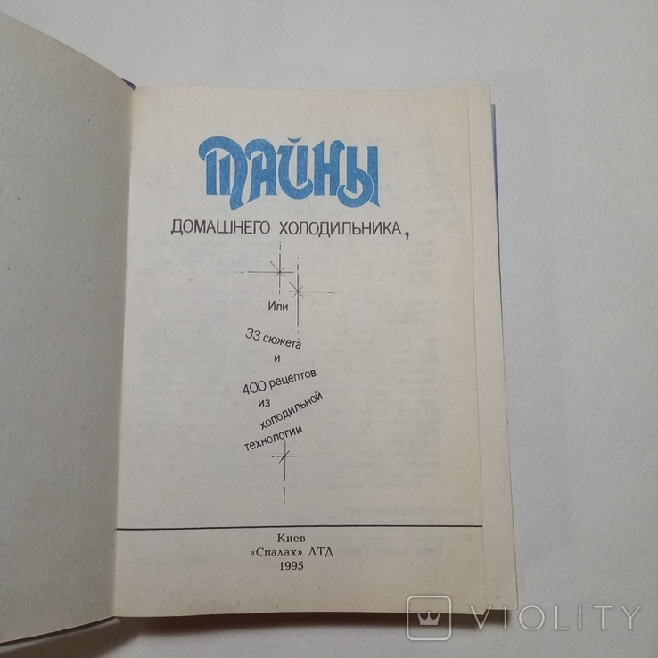 1995 Тайны домашнего холодильника мини-формат (кулинария, рецепты), фото №6