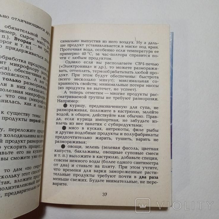 1995 Тайны домашнего холодильника мини-формат (кулинария, рецепты), фото №8