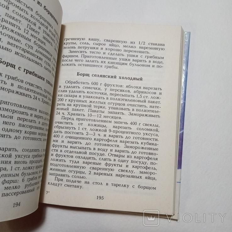 1995 Тайны домашнего холодильника мини-формат (кулинария, рецепты), фото №10