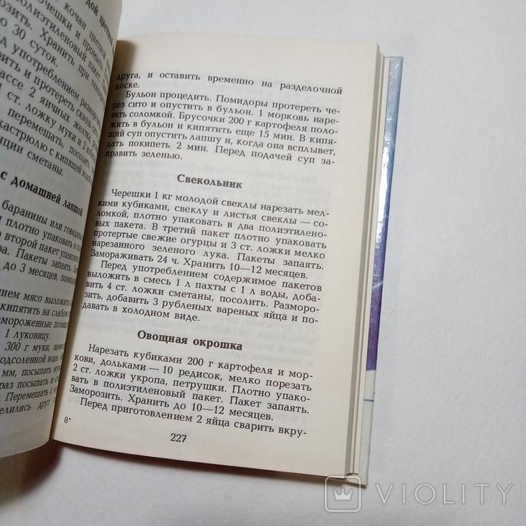 1995 Тайны домашнего холодильника мини-формат (кулинария, рецепты), фото №11