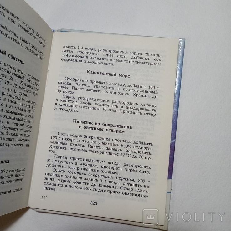1995 Тайны домашнего холодильника мини-формат (кулинария, рецепты), фото №12