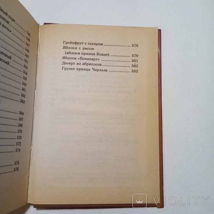 2000 Королевская кухня мини-формат (кулинария, рецепты), фото №12