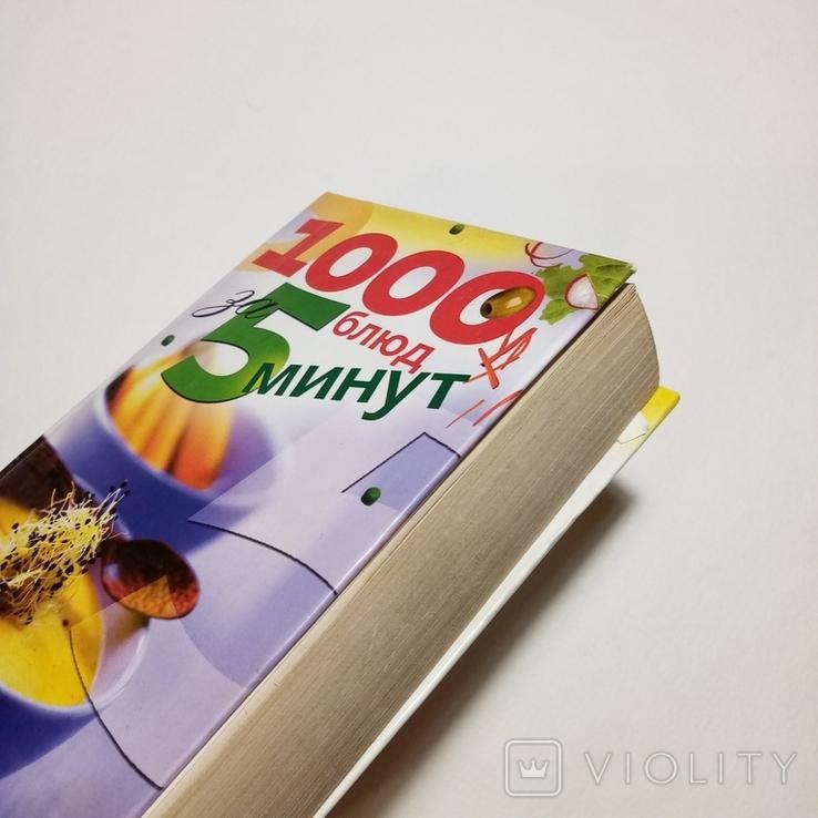 2011 Кулинария 1000 блюд за 5 минут рецепты, фото №4