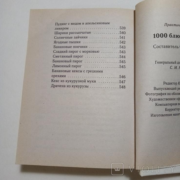 2011 Кулинария 1000 блюд за 5 минут рецепты, фото №11