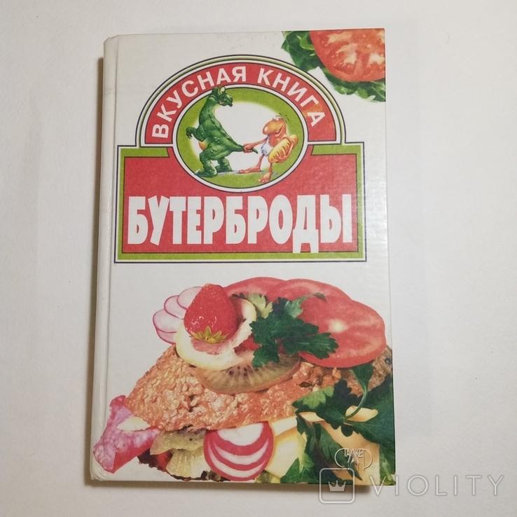 1998 Бутерброды Литвиненко С.И. рецепты, фото №3