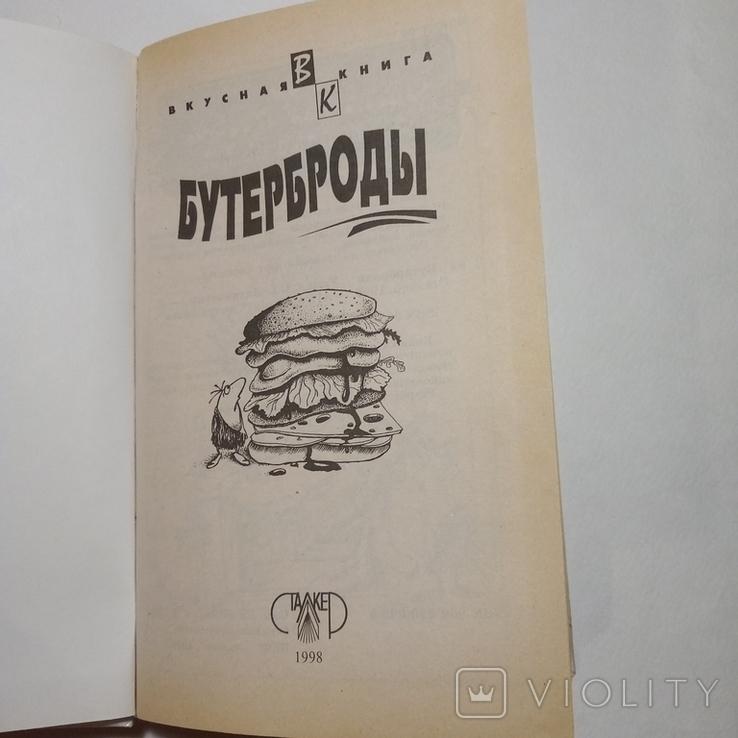 1998 Бутерброды Литвиненко С.И. рецепты, фото №5