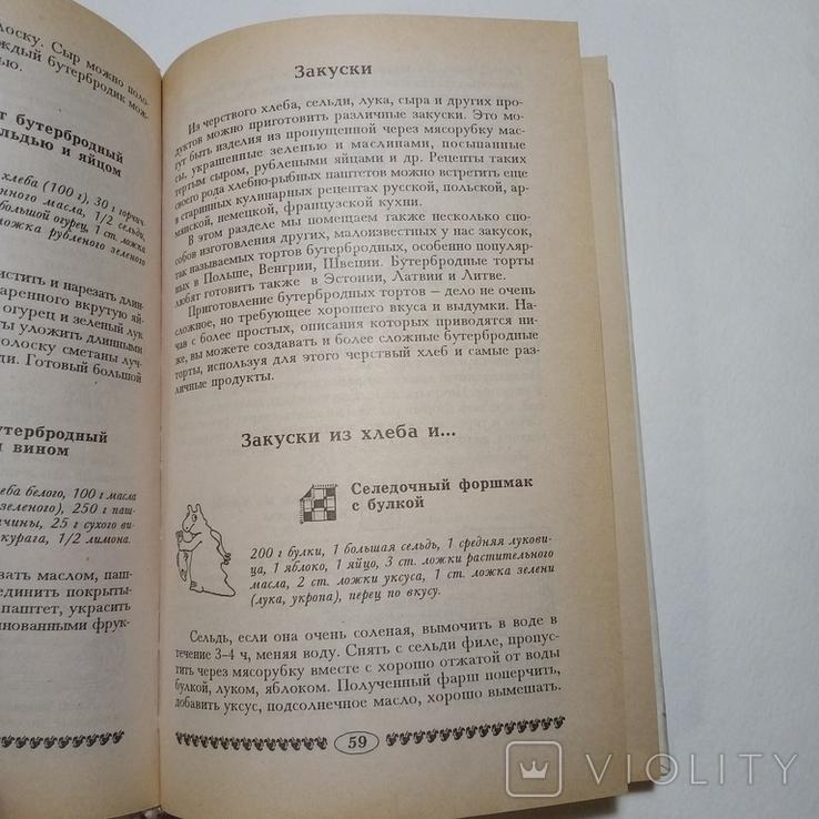 1998 Бутерброды Литвиненко С.И. рецепты, фото №7