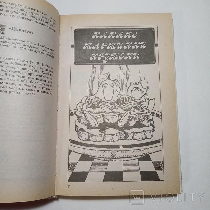 1998 Бутерброды Литвиненко С.И. рецепты, фото №8