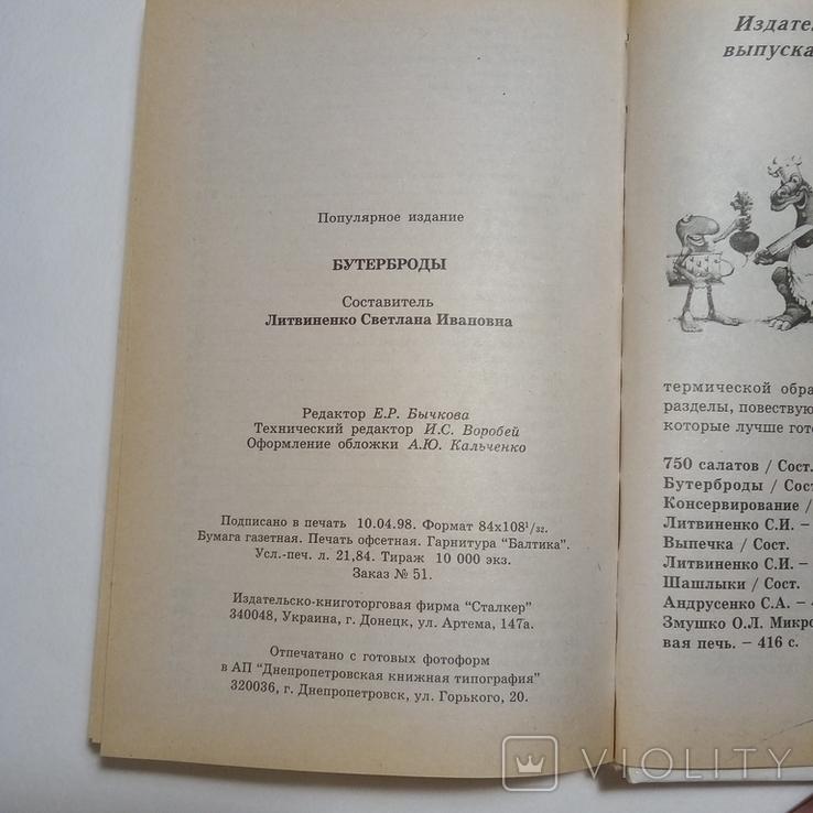 1998 Бутерброды Литвиненко С.И. рецепты, фото №13