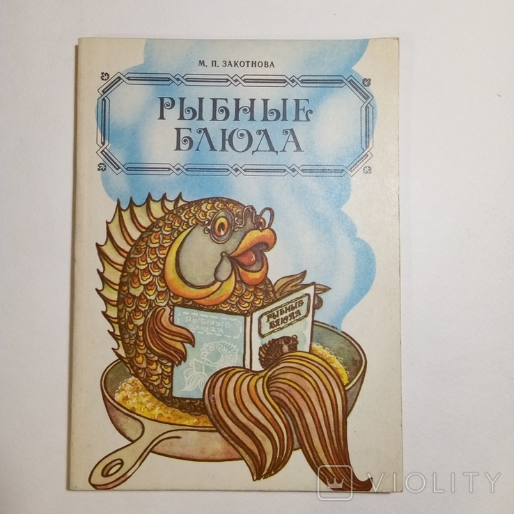 1987 Рыбные блюда Закотнова М.П. рецепты, кулинария, фото №2