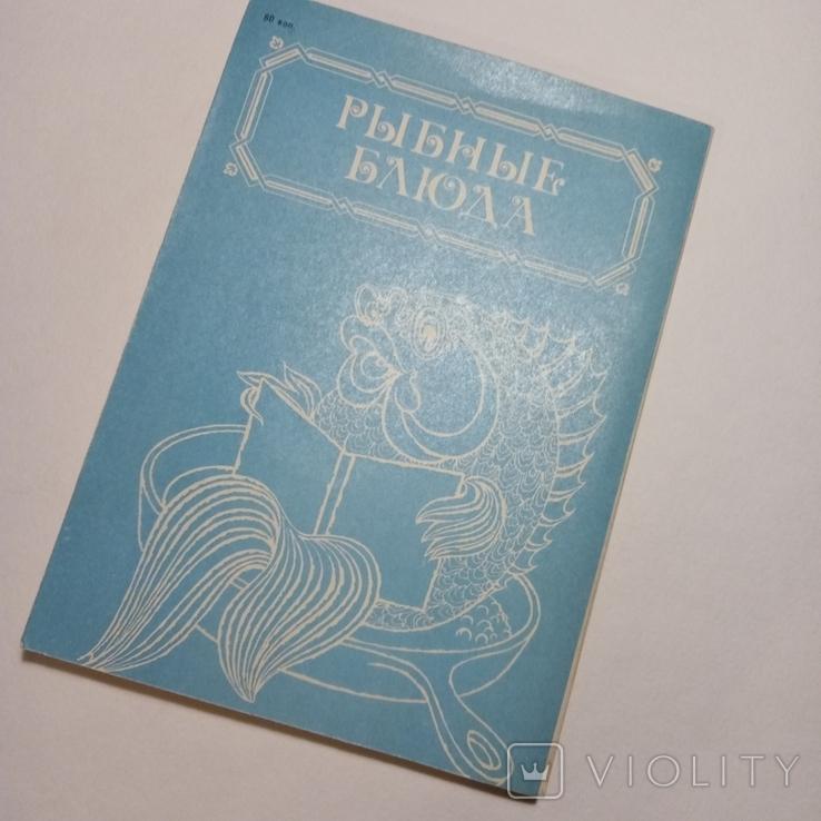 1987 Рыбные блюда Закотнова М.П. рецепты, кулинария, фото №4
