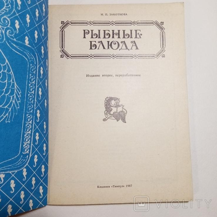 1987 Рыбные блюда Закотнова М.П. рецепты, кулинария, фото №5