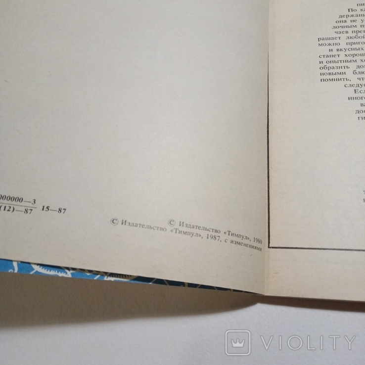 1987 Рыбные блюда Закотнова М.П. рецепты, кулинария, фото №6