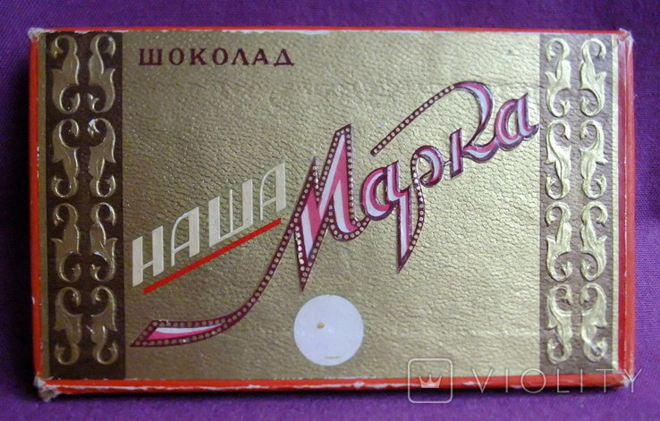 Коробка шоколад НАША МАРКА фабрика Красный Октябрь Москва ГОСТ 1953г., фото №2