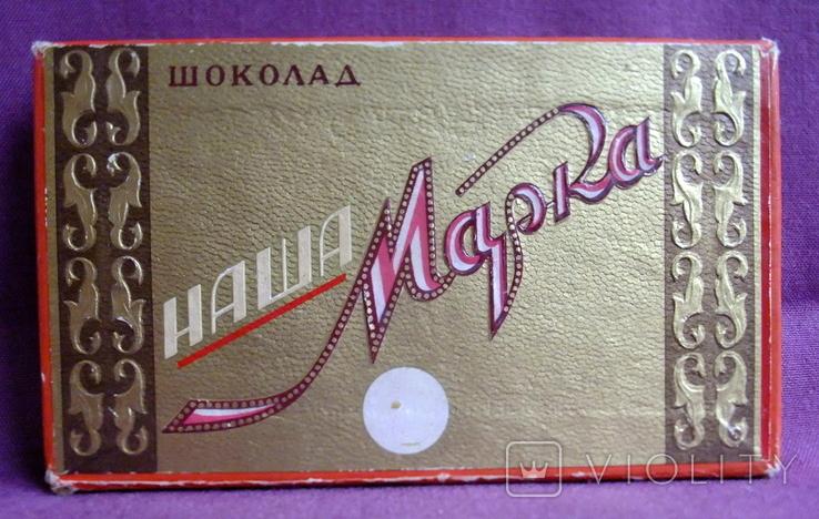 Коробка шоколад НАША МАРКА фабрика Красный Октябрь Москва ГОСТ 1953г., фото №3