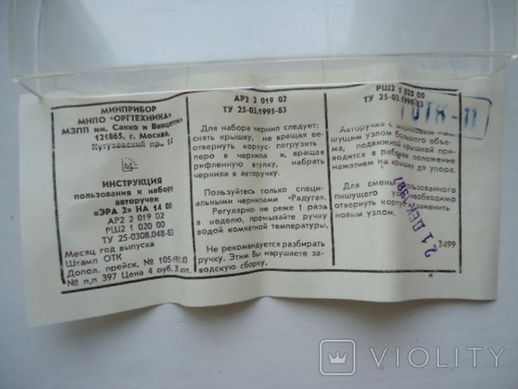 Набор ЭРА-2 МЗПП, фото №3