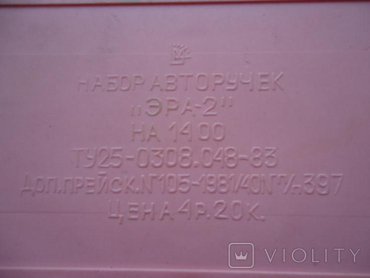 Набор ЭРА-2 МЗПП, фото №13