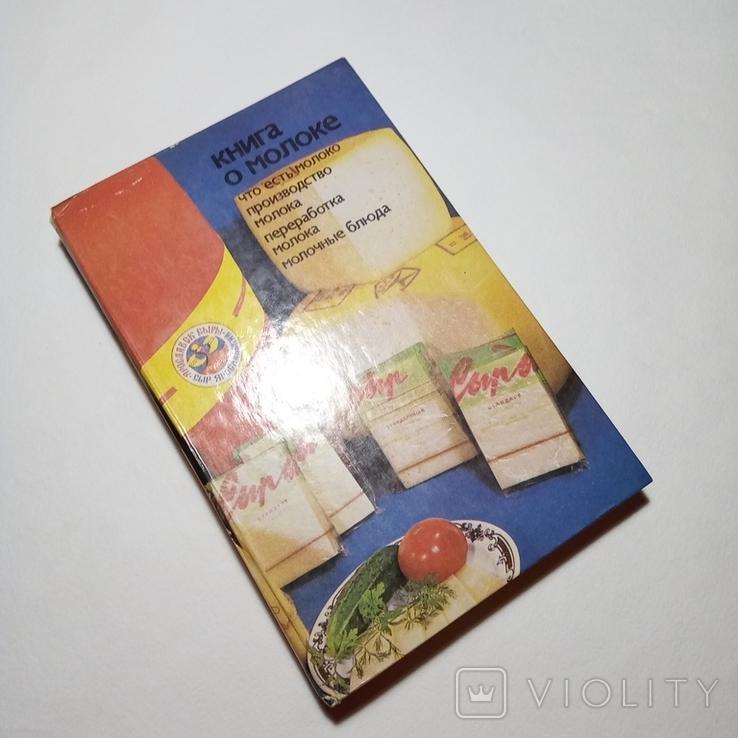 1988 Книга о молоке, молоко переработка, технология и рецепты, фото №3