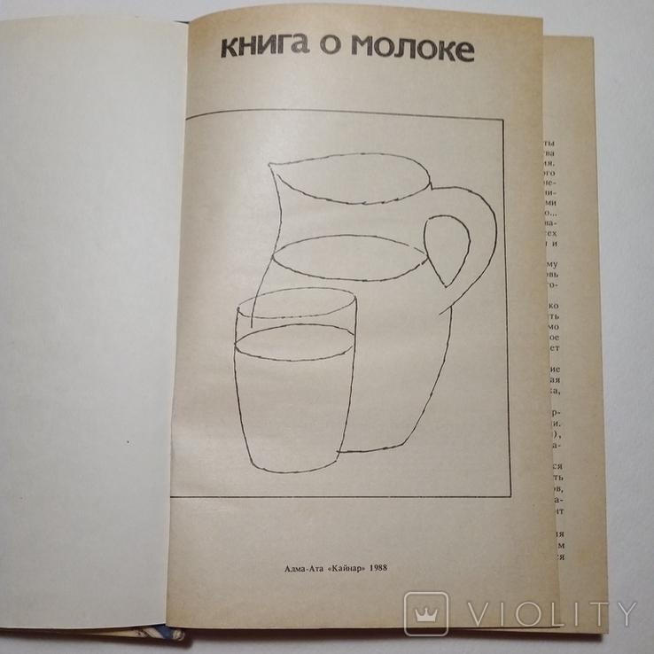 1988 Книга о молоке, молоко переработка, технология и рецепты, фото №6