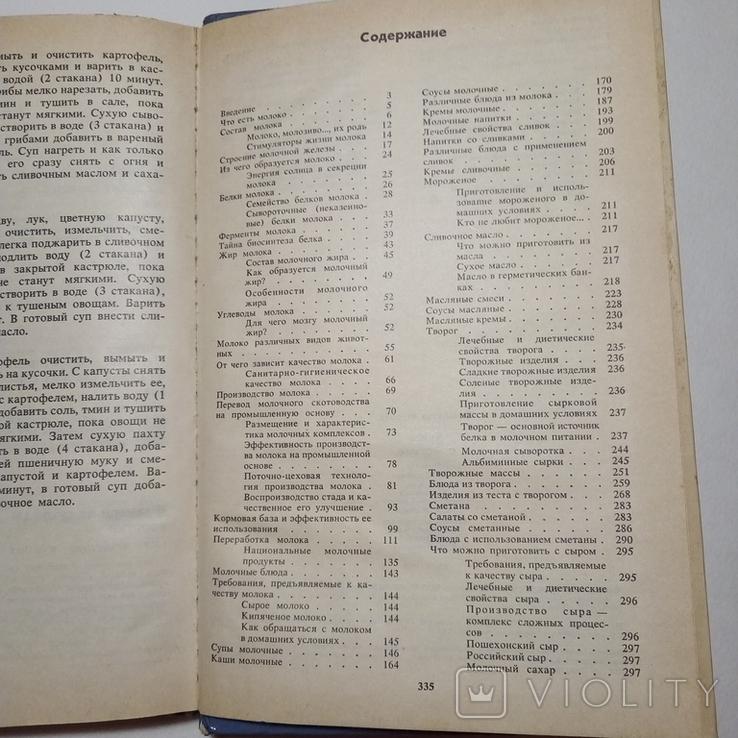 1988 Книга о молоке, молоко переработка, технология и рецепты, фото №10