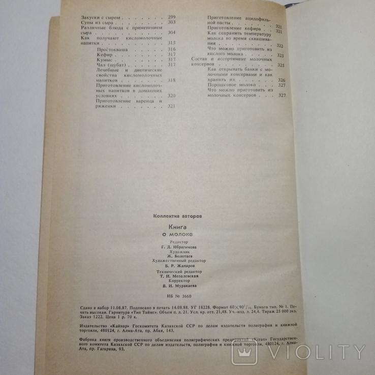1988 Книга о молоке, молоко переработка, технология и рецепты, фото №11
