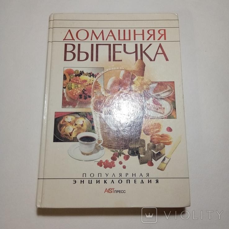 1999 Домашняя выпечка Куликова И. рецепты, фото №3