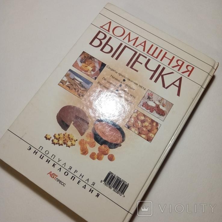 1999 Домашняя выпечка Куликова И. рецепты, фото №5