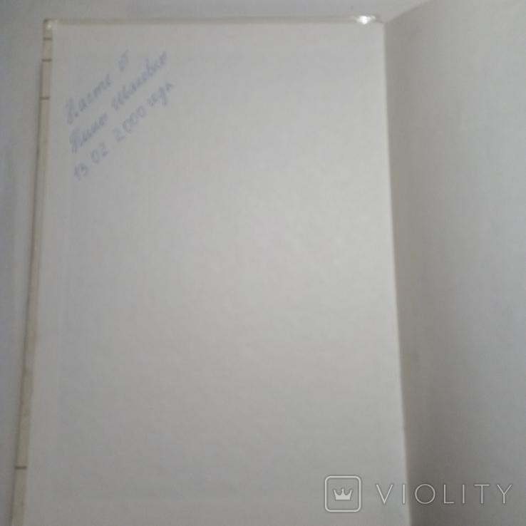 1999 Домашняя выпечка Куликова И. рецепты, фото №7