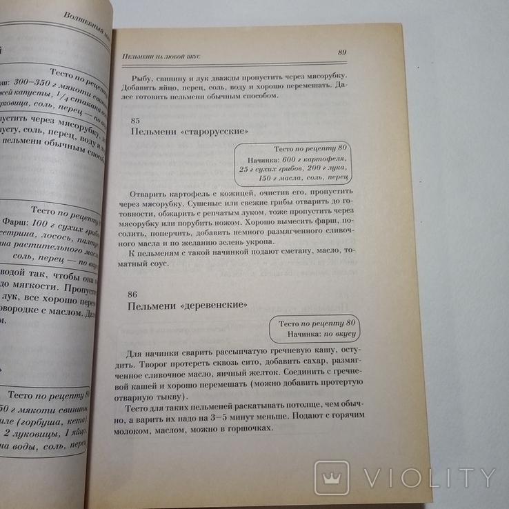 1999 Домашняя выпечка Куликова И. рецепты, фото №8