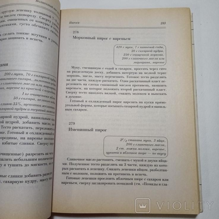 1999 Домашняя выпечка Куликова И. рецепты, фото №9