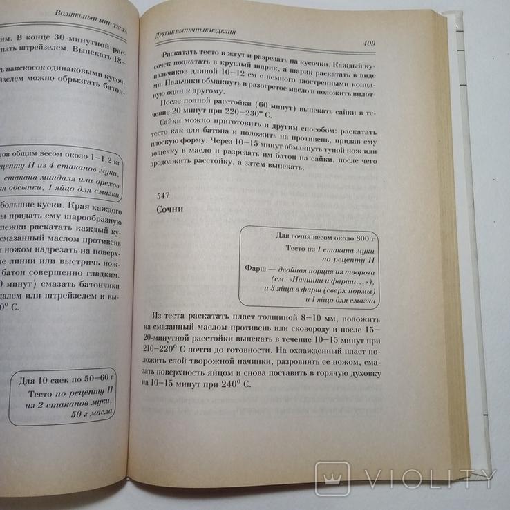1999 Домашняя выпечка Куликова И. рецепты, фото №10