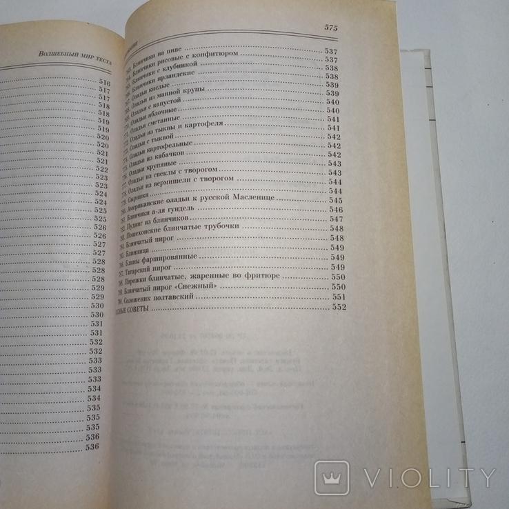 1999 Домашняя выпечка Куликова И. рецепты, фото №12